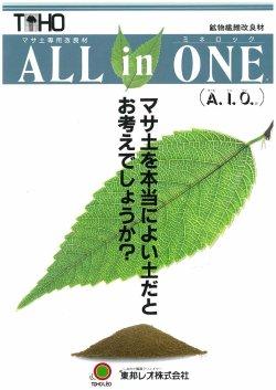 画像1: ミネロックA.I.O(オールインワン) カタログ