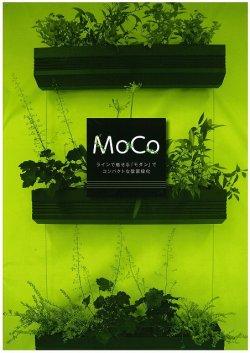 画像1: Moco