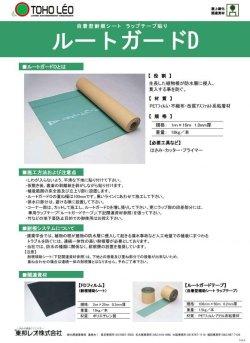 画像1: ルートガードD/ルートガードテープ カタログ