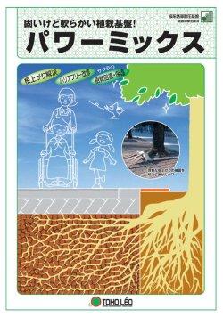 画像1: パワーミックス カタログ (関東版)